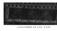 광화문 현판은 원래 '검은색에 금박 글자' 였다?