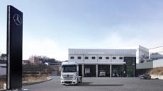 다임러 트럭, 벤츠 상용차 공식 '청원 서비스센터' 오픈