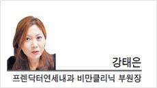 [광화문 광장-강태은 프렌닥터연세내과 비만클리닉 부원장]지구인들의 '행복자격증'