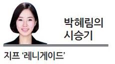 [박혜림의 시승기]널찍한 실내·탁 트인 개방감 장점둔탁한 주행감·풍절음은'옥에 티'