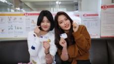 복지돌 소녀주의보, 대한적십자사 '생애 첫 헌혈' 동참