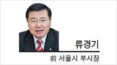 [특별기고-류경기 前 서울시 부시장]망우리공원, 역사문화·생태공원으로 재탄생해야