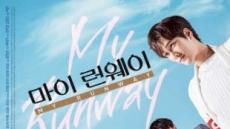 걸그룹 티아라 '지연'의 웹드라마 '마이런웨이'