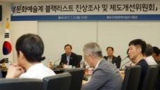 """한국콘텐츠진흥원 """"블랙리스트 지원 배제한 적 없다"""" 적극 해명"""