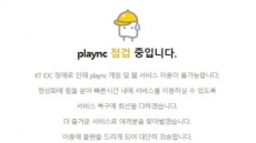 """'리니지M' 게임·홈페이지 동시 먹통…엔씨소프트 """"KT IDC장애가 원인"""""""