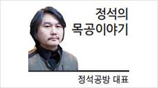 [정석의 목공이야기]목공의 첫단추, 공방고르기