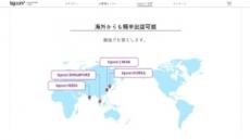 한국기업이 만든 일본 오픈마켓 '티쿤재팬', 4대 종합몰 가능성은?