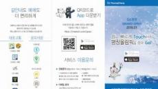 평창올림픽 가는 길? 전용 앱 'GO 평창'으로 한번에!
