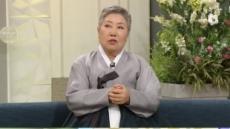 """신영희 명창, 사별ㆍ이혼의 굴곡진 삶…""""14살땐 목소리 잃고 6개월간 인분 치료"""""""