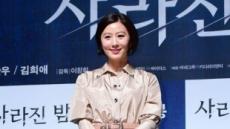 '사라진 시체'라기엔…김희애 '여전한 미모' 소환