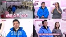 """김국진♥ 강수지 """"5월초 결혼…프러포즈? 편지 속 진심 받았어요"""""""