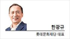 [라이프 칼럼-한광규 롯데문화재단 대표]한 걸음 더 가까워진 문화 예술