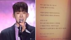 """'경희대 아이돌'논란 조권 """"하고싶은 말 있으면 그냥 하세요"""" 의미심장"""