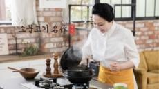 김나운더키친, 새로운 명작시리즈 '소불고기 명작' 선보여