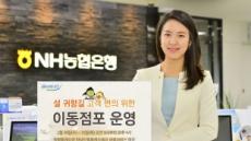 농협銀, 설 연휴 휴게소 이동점포 운영