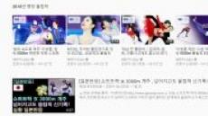 [2018 평창] 유튜브 하이라이트ㆍ실시간 채팅…인터넷 응원전이 뜨겁다