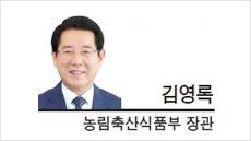 [광화문 광장-김영록 농림축산식품부 장관]농작물재해보험, 농가 경영안정의 첫걸음