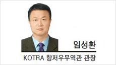 """[글로벌 Insight-임성환 KOTRA 항저우무역관 관장]빅데이터·모바일 창업의 요람, """"원더풀 항저우"""""""
