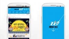 '찌', 설맞이 문화상품권 지급 페이스북 이벤트 개최
