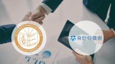 KCL investment-유안타증권 콘텐츠 MOU 체결