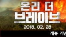 영화 '온리 더 브레이브' 특별 시사회 초대 이벤트 진행