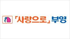 부영, 설 맞아 협력사에 715억 원 조기 지급
