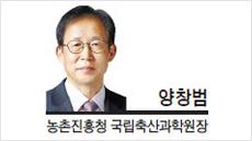 [헤럴드포럼-양창범 농촌진흥청 국립축산과학원장]설날에 빠질 수 없는 음식 '한우고기'
