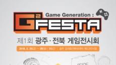 제1회 광주•전북 게임전시회, 'G² FESTA(지투 페스타)' 23일 개막