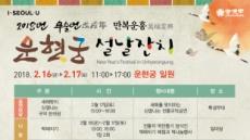 [문화가 있는 설날①] 서울 고궁ㆍ한옥서 명절 분위기 '물씬'