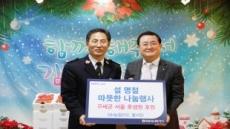 NH농협카드 임직원, 설맞이 떡국 나눔 봉사