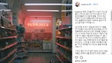 """캐스퍼 """"육지담·강다니엘 이젠 남남…블로그 포스팅 이유 모르겠다"""""""