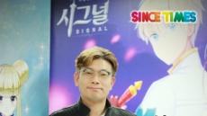 """[와이드인터뷰]신스타임즈 남동훈 게임사업 대표 """"2차원 MMORPG '시그널'로 반박자 앞선 트렌드 자신"""""""