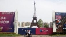 중국 항저우에 '짝퉁' 프랑스 파리...세느강만 빠졌네