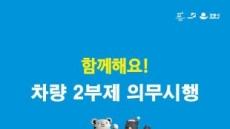 강릉연고 귀성ㆍ성묘객 '차량 2부제' 15~18일 면제
