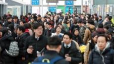 설 '민족대이동' 시작…서울역·고속터미널 인산인해