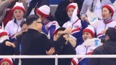 [2018 평창] 북한 응원단 앞에 나타난 김정은 위원장?