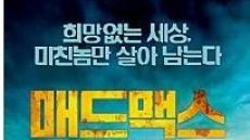 '마스터', '검사외전', '매드맥스'… 2018 설 특선영화 무엇?