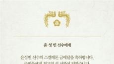 """[2018 평창] 문 대통령 """"윤성빈 금메달, 국민에게 최고의 설 선물"""""""