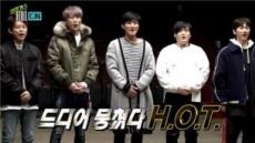 H.O.T가 돌아온다...'무한도전 토토가-H.O.T' 오늘 방송