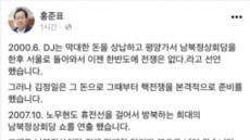 """홍준표 """"文정권, 北위장평화공세에 친북정책…국민 좌시안해"""""""
