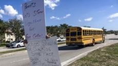 '플로리다 라운드2'?…美 전역서 들끓는 총격위협