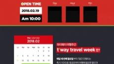 티웨이항공, 19일부터 '트래블 위크'...항공권·렌터카 할인