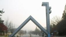 올해 국ㆍ공립대 입학금 폐지…330개교 입학금 폐지 계획 제출