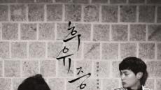 민경훈X김희철 '후유증', 음원차트 상위권에 올랐다