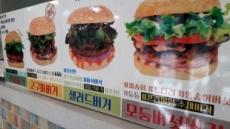 [리얼푸드] 터키 여행자들도 빠졌다…응암동 채식버거