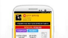 모비, '삼국지 블랙라벨' 스페셜 사전예약 쿠폰 추가
