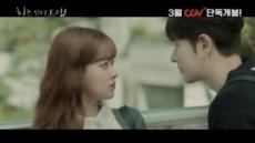 영화 '치인트' 유정 선배 박해진 완벽빙의…달콤서늘 로맨스로 춘삼월 여심저격