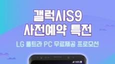 모비톡, '갤럭시S9' 사전예약 사은품 'LG 울트라PC' 추가