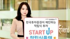 한투증권, 적립식투자 'Start Up 적립식 플랜' 브랜드 론칭!