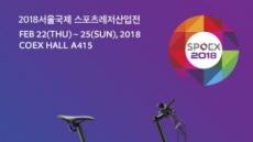 전기자전거 브랜드 베스비 '스포엑스 2018' 참가